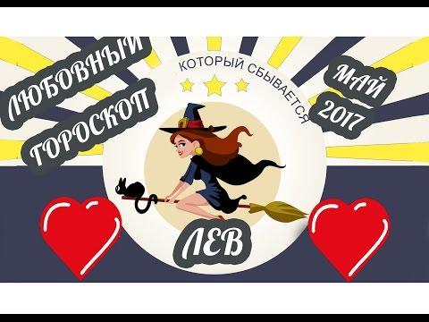 Гороскоп 2015 год любовь