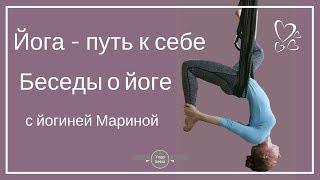 Беседы о йоге. Йога - путь к себе.  Марина