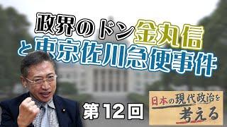 第12回 政界のドン・金丸信と東京佐川急便事件
