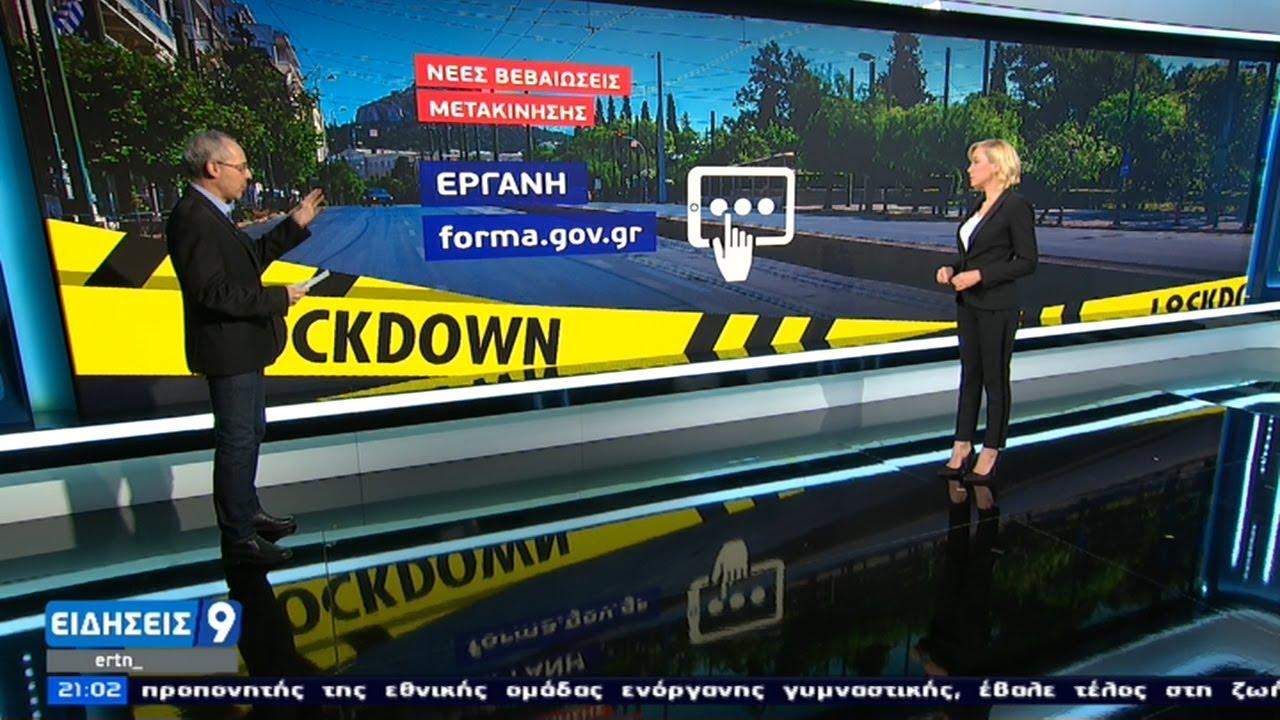 Lockdown: Νέες βεβαιώσεις μετακίνησης – Τι ισχύει για αναστολή συμβάσεων Μαρτίου | 26/02/2021 | ΕΡΤ