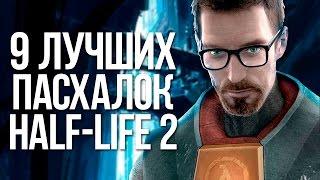 9 ЛУЧШИХ ПАСХАЛОК HALF-LIFE 2