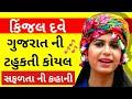 Kinjal Dave (કિંજલ દવે) Biography In Gujarati   Singer   Interview   Biodata  Live