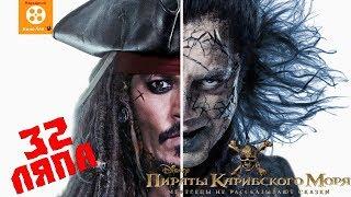"""Все киноляпы """"Пираты Карибского моря: Мертвецы не рассказывают сказки"""" - Народный КиноЛяп"""