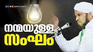 Islamic Speech In Malayalam │ നന്മയുള്ള സംഘം │ Mulloorkara Muhammed Ali Saqafi 2015