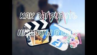 ¦Как загрузить шрифты в cute cut Pro¦