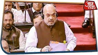 राज्यसभा में गृह मंत्री अमित शाह ने सोमवार को जम्मू-कश्मीर से धारा 370 हटाने का संकल्प पेश किया है. इसके साथ ही अमित शाह ने जम्मू-कश्मीर के पुनर्गठन का संकल्प भी पेश किया है. अमित शाह के ऐलान के बाद विपक्ष ने सदन में काफी हंगामा किया. #Article370 Aaj Tak Live TV | Hindi News LIVE 24X7 | आज तक लाइव | हिंदी खबर 24X7 LIVE   #AajTakLive #HindiNews #AajTak #aajtaklivetv #aajtakhindi  Aaj Tak | Hindi News | Aaj Tak Live | Aajtak News | आज तक लाइव  -----------------------------------------------------------------------------------------------------------  Aaj Tak News Channel: आज तक भारत का सर्वश्रेष्ठ हिंदी न्यूज चैनल है । आज तक न्यूज चैनल राजनीति, मनोरंजन, बॉलीवुड, व्यापार और खेल में नवीनतम समाचारों को शामिल करता है। आज तक न्यूज चैनल की लाइव खबरें एवं ब्रेकिंग न्यूज के लिए बने रहें ।  Aaj Tak is India's best Hindi News Channel. Aaj Tak news channel covers the latest news in politics, entertainment, Bollywood, business and sports. Stay tuned for all the breaking news in Hindi!  Download India's No. 1 Hindi News Mobile App: https://aajtak.app.link/QFAp3ZaHmQ  Subscribe To Our Channel: http://bit.ly/2xTASBc  Official website: https://aajtak.intoday.in/  Like us on Facebook http://www.facebook.com/aajtak  Follow us on Twitter http://twitter.com/aajtak  Subscribe to our other network channels: The Lallantop https://www.youtube.com/c/thelallantop  India Today: http://www.youtube.com/channel/UCYPvA...  SoSorry: https://www.youtube.com/user/sosorryp...  Tez: http://www.youtube.com/user/teztvnews  Dilli Aajtak: http://www.youtube.com/user/DilliAajtak