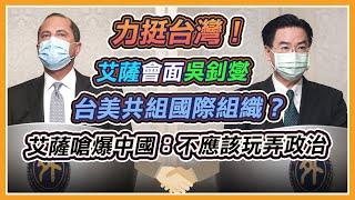 傳達川普對台支持 美衛生部長會見吳釗燮