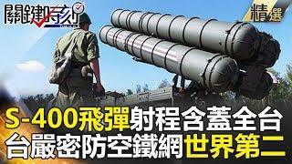S-400飛彈射程含蓋全台 台嚴密防空鐵網世界第二 - 關鍵時刻精選 朱學恒 馬西平 傅鶴齡 黃創夏