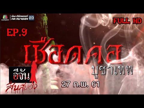 อีจันสืบสยอง | เชือดคอ บูชาเทพ | 27 ก.พ. 61 Full HD