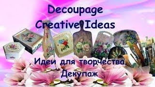 Creative Ideas. Идеи для творчества. Decoupage works. Декупаж