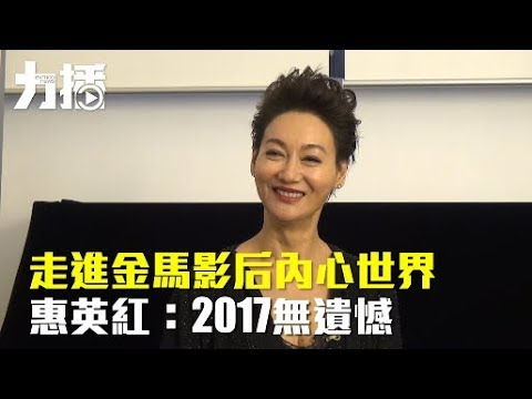 惠英紅:「2017無遺憾」