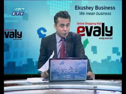 Ekushey Business || বিজনেস সংবাদ || 23 October 2019 || ETV