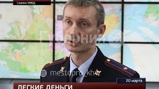 Студенты знакомились с хабаровчанками для кражи у них ювелирных украшений. Mestoprotv