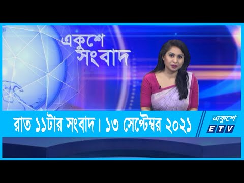 11 PM News || রাত ১১টার সংবাদ || 13 September 2021 || ETV News
