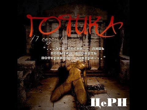 Церн - Готика  (Альбом).