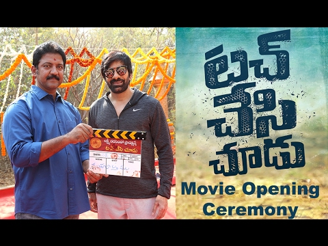 Touch Chesi Chudu Movie Opening Ceremony