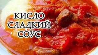 Кисло-сладкий соус ТКЕМАЛИ из томатов и сливы с мясом