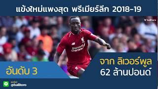 10 อันดับ แข้งใหม่แพงสุด พรีเมียร์ลีก 2018-19