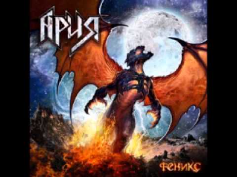 ???? - ??????? ???? online metal music video by АРИЯ