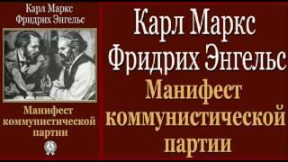 Маркс К Энгельс Ф Манифест коммунистической партии АУДИОКНИГА