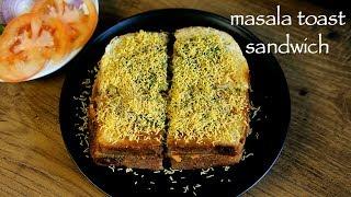 masala toast recipe | how to make mumbai masala toast sandwich recipe
