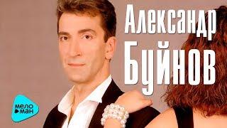 Александр Буйнов  -  Я знал любовь (Альбом 1995)