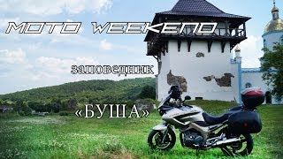 "Moto weekend: заповедник ""Буша"" ч.2"