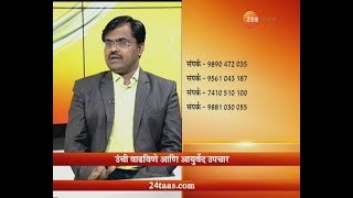Hitguj | Dr Abasaheb Randeve On Height Increasing And Ayurved Treatment | 15 June 2018