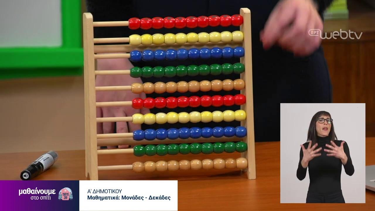 Μαθαίνουμε στο σπίτι | Α' Τάξη | Μαθηματικά | Μονάδες – Δεκάδες | 22/04/2020 | ΕΡΤ