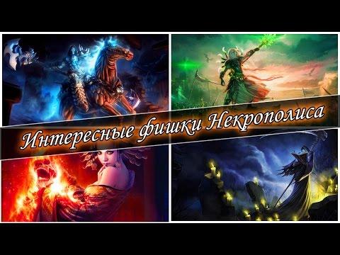Герои меча и магии 5 уникальные герои