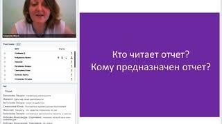 """Вебинар Ирины Найденовой """"Отчетность перед донорами"""""""