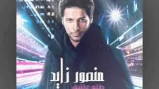 تحميل و مشاهدة منصور زايد - حبيبة.flv MP3
