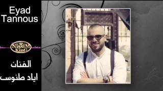 اياد طنوس الدنيا حلوة برجالا النسخة الاصلية وصلة كاملة NISSIM KING 2015 تحميل MP3