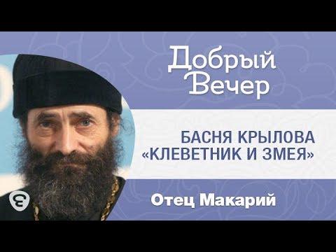 Басня Крылова «Клеветник и змея». Иеромонах Макарий Маркиш