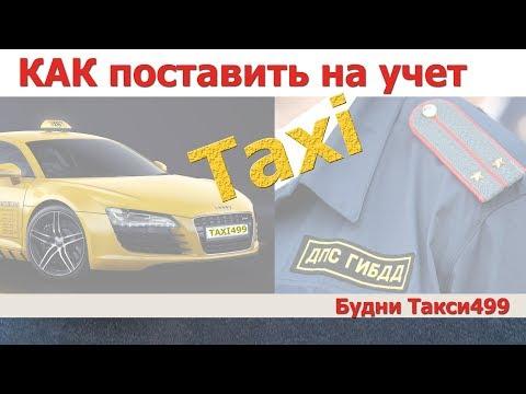 Проблемы регистрации в ГИБДД. Ставим на учет машины Такси.