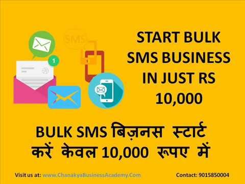 BULK SMS बिज़नस स्टार्ट करें केवल 10,000 रूपए में