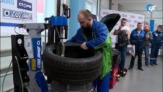 В Великом Новгороде выбрали лучших мастеров шиномонтажа