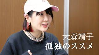 インタビュー大森靖子が語る、「超生きる」ための孤独のススメ