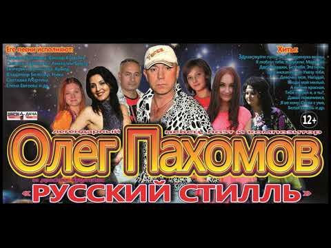 Русский Стилль - А вишня красная