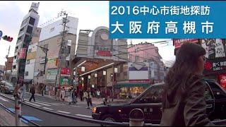 2016中心市街地探訪049・・大阪府高槻市