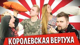 ВЫЗОВ - КОРОЛЕВСКАЯ ВЕРТУХА (2 сезон)