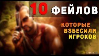😡 10 фейлов Far Cry, которые взбесили игроков 😡