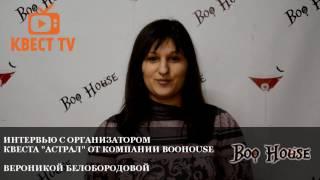 """Интервью с организатором квеста """"Астрал"""" от компании BooHouse"""