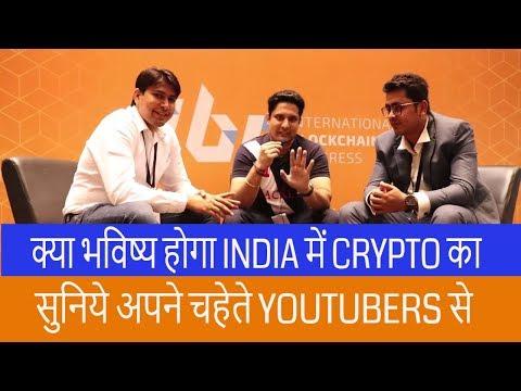 Download क्या  भविष्य  होगा  INDIA  में  CRYPTO  का  सुनिये  अपने  चहेते  YOUTUBERS  से HD Mp4 3GP Video and MP3