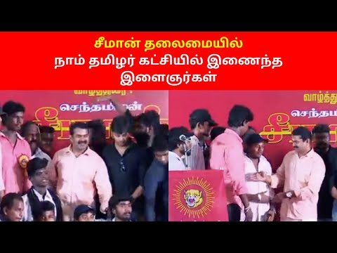 New Young People Joins Naam Tamilar Party with Seeman 2020 | Seeman 2020 VIDEO