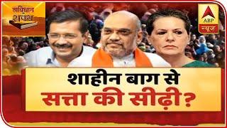Delhi Throne Through Shaheen Bagh?   Samvidhan Ki Shapath (29.01.2020)