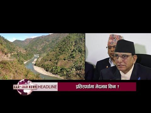 KAROBAR NEWS 2019 04 15 बूढीगण्डकी गेजुवालाई दिने ओलीको तयारीमा महालेखापरीक्षकको कार्यालय तगारो