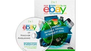 Как продавать на Ebay? Все секреты. Урок №4