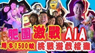 肥團激戰AIA嘉年華「用$1500蚊挑戰遊戲攤位?」玩成晚得贏得一隻公仔?果然係好燒錢既活動!