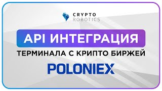 Poloniex. API Интеграция Терминала Cryptorobotics с Биржей Полоникс.